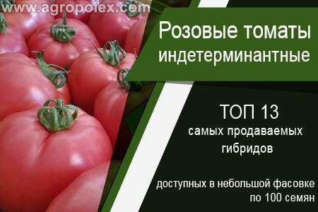 Розовые индетерминантные томаты ТОП-12