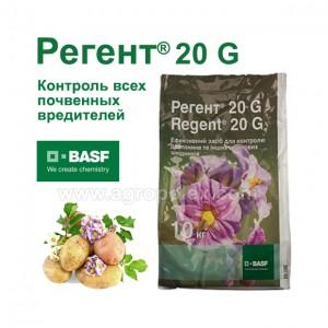 Регент 20G Басф