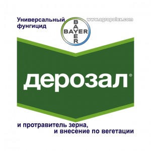 Дерозал фунгицид Байер