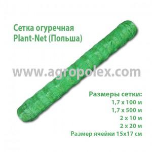 Сетка огуречная Bradas Plant-Net (Польша)
