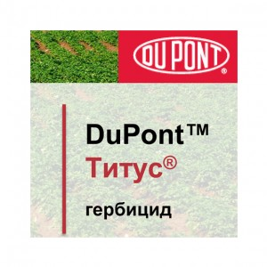Титус гербицид Дюпон