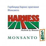 Харнес гербицид Монсанто