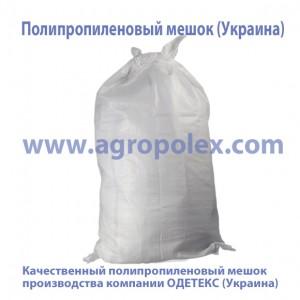 Мешок полипропиленовый Украина  (Одетекс)
