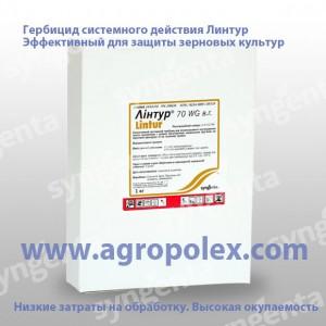 Линтур гербицид Сингента