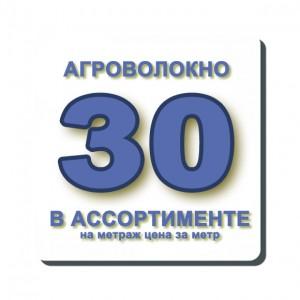 Агроволокно 30
