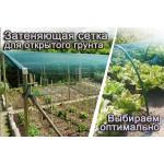 Затеняющая сетка для огорода
