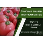 Розовые тепличные томаты ТОП 12