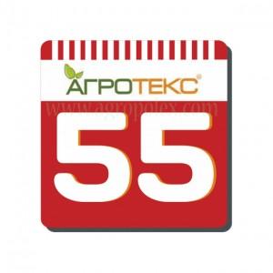 Агроволокно Агротекс 55 (Россия) двойная защита Белый + красный