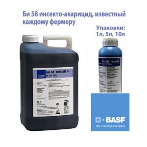 Би 58 Басф инсекто- акарицид