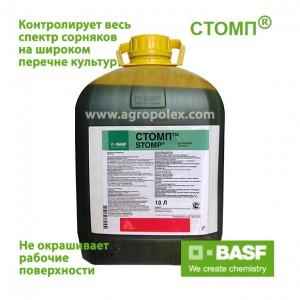 Стомп гербицид Басф