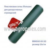Сетка садовая Bradas AS-SQ (Польша)