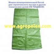 Полипропиленовый мешок зеленый и желтый (Китай)