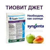 Тиовит Джет Фунгицид Сингента