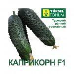 Каприкорн f1 Yuksel